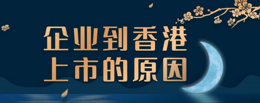 et39601302002001 - 为什么很多企业喜欢在香港上市?港股的优势在哪里?|金准问答-海外上市