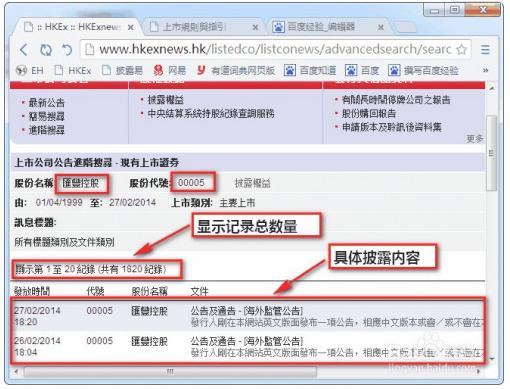 et40059100636234 - 怎么查询香港上市公司年报、招股书、公告及通告|金准问答-海外上市