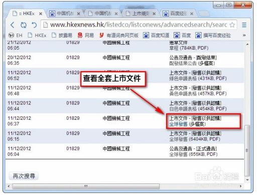 et40059100636236 - 怎么查询香港上市公司年报、招股书、公告及通告|金准问答-海外上市