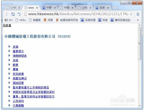 et40059100636237 - 怎么查询香港上市公司年报、招股书、公告及通告|金准问答-海外上市