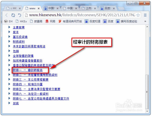et40059100636238 - 怎么查询香港上市公司年报、招股书、公告及通告|金准问答-海外上市