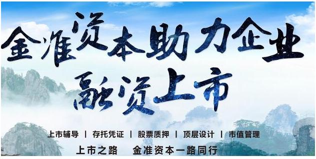 et40540181920291 - 去海外上市如何向中国证监会申请?|金准资本-海外上市