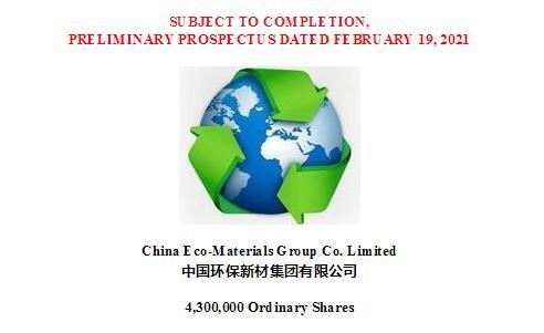 et41753201549261 - 南京环保新材更新招股书 拟美国上市发行430万股-海外上市