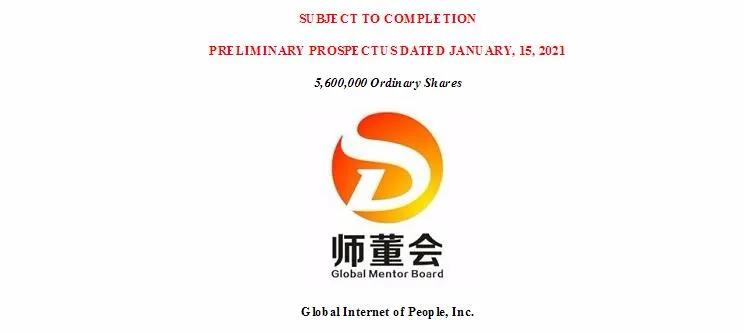 et41842041000137 - 2021年2月中企赴美IPO回顾:6家企业募资6.4亿美元-海外上市