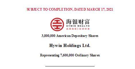 et41928181408251 - 海银财富公布赴美IPO条款 或下周上市-海外上市
