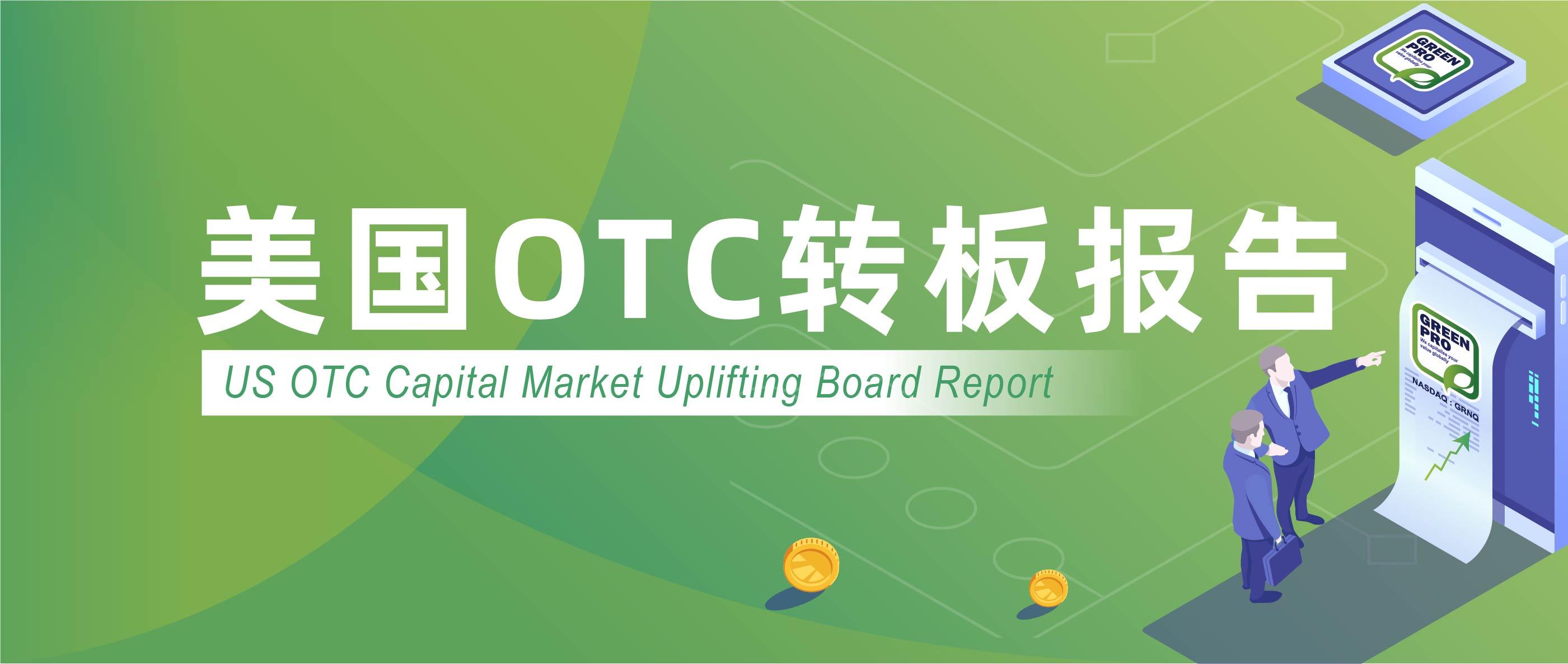 et41974261447191 - 美国OTC市场丨2021年2月新上市及转板(升主板)数据-海外上市