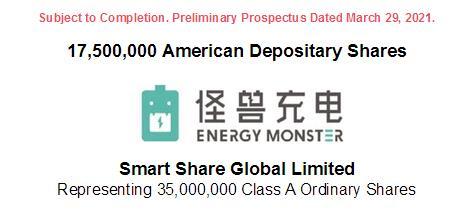 et42000311420411 - 怪兽充电公布IPO条款 预计下周美国上市-海外上市