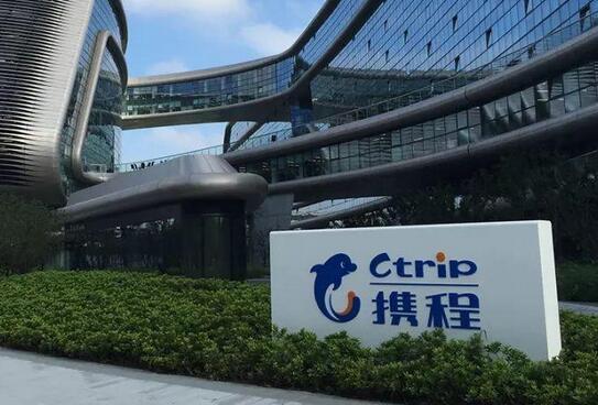et42096131627301 - 携程全球募股进入冲刺 消息称在香港上市定价每股268港元-海外上市