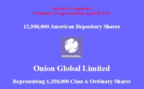 et42210291430081 - 洋葱集团更新招股书 拟纽交所发行1250万股-海外上市