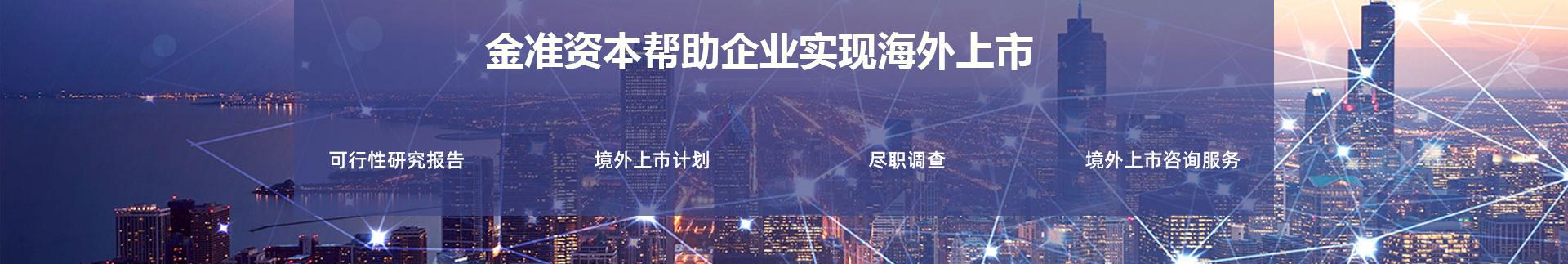 2020年11月26日 - 海外上市|金准资本